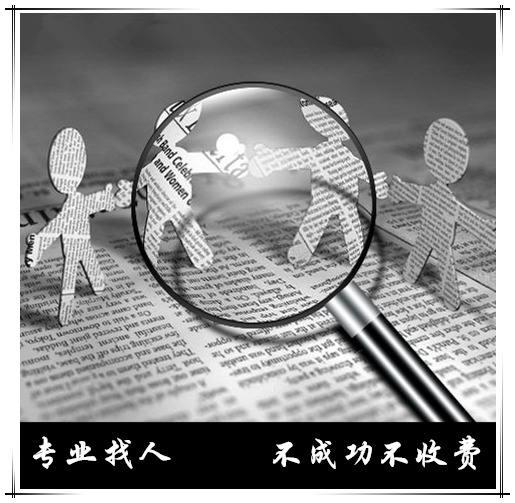 四川成都寻人找人公司电话-小三调查哪家比较好-成都神目商务信息咨询有限公司