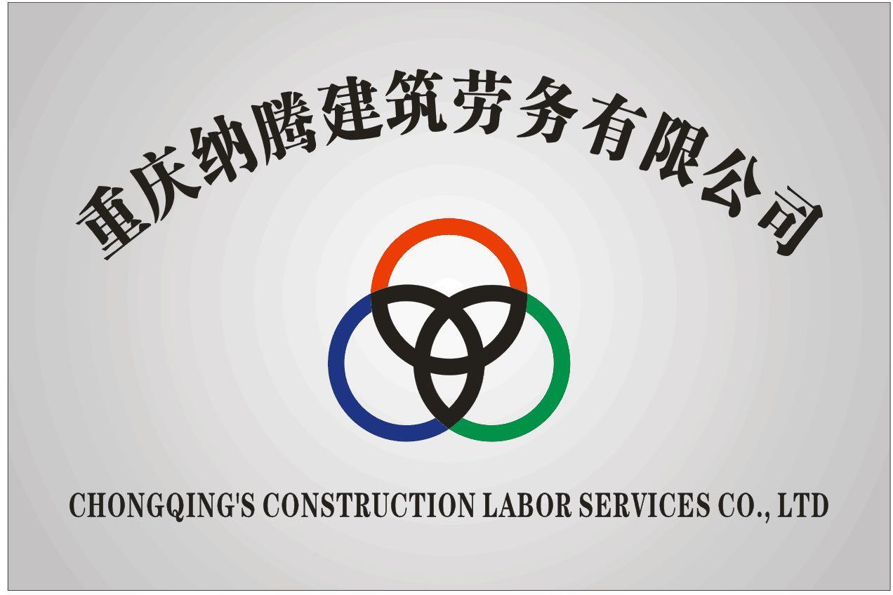 重庆纳腾建筑劳务有限公司