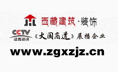 室内装修主材招商加盟_西藏装饰建材代理招商加盟