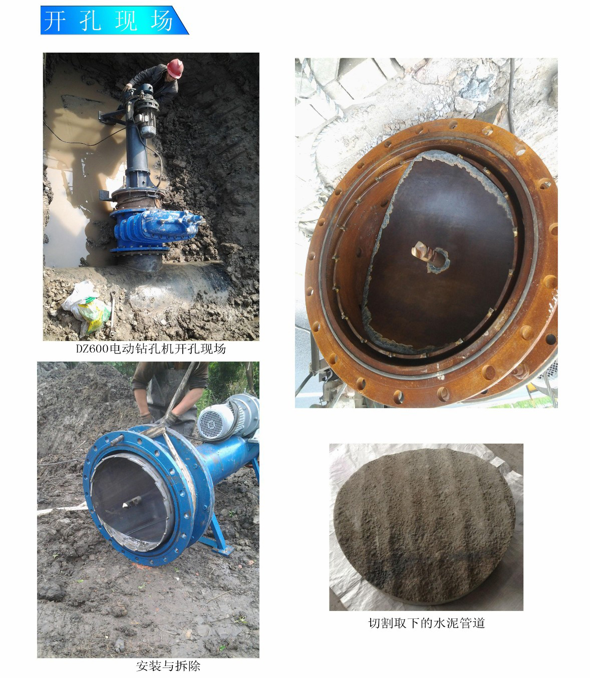 三英管道开孔机工程施工 管道破损快速抢修器 重庆三英管道设备有限公司