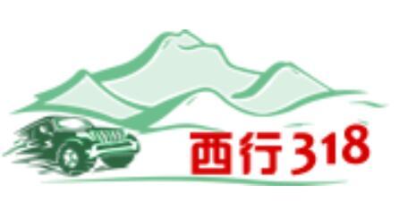 成都西行318官网_预定稻城亚丁旅游_成都云端西行户外运动有限公司