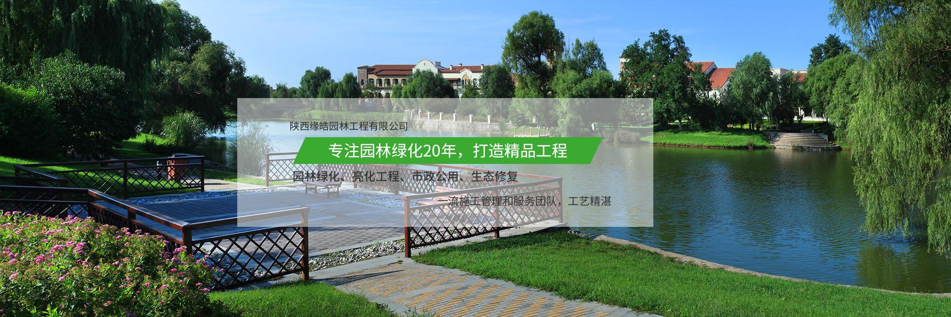 陕西园林工程网入驻电话/陕西景观小品设计/陕西缘皓园林工程有限公司