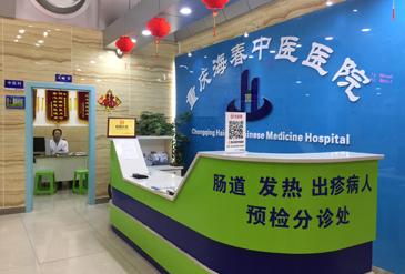 西南中医-肾病医院-重庆海春中医医院