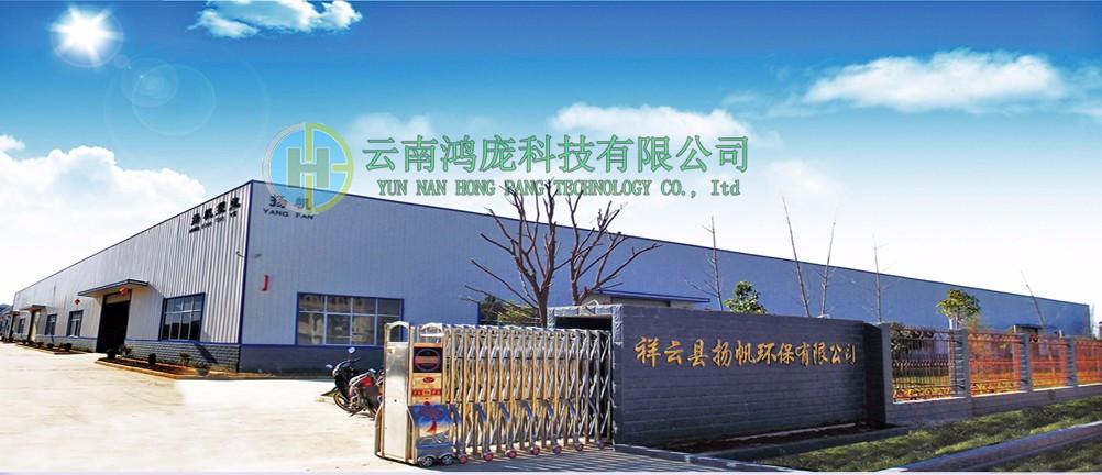 扬帆环保大型沼气工程施工 大理人工湿地 云南鸿庞科技无限公司