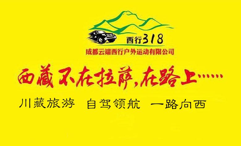 四川私人旅游定制价格-西行318藏区旅游线路攻略-成都云端西行户外运动有限公司