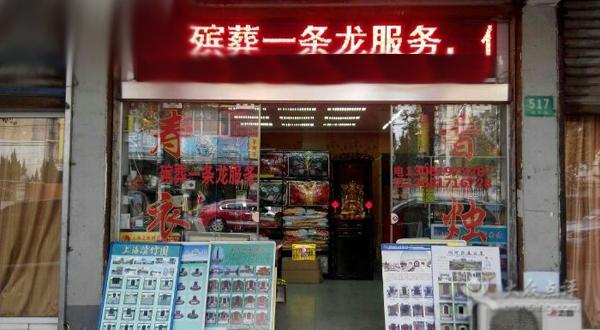 重庆主城区*********_重庆公墓陵园墓地_重庆龙炎殡仪服务有限公司