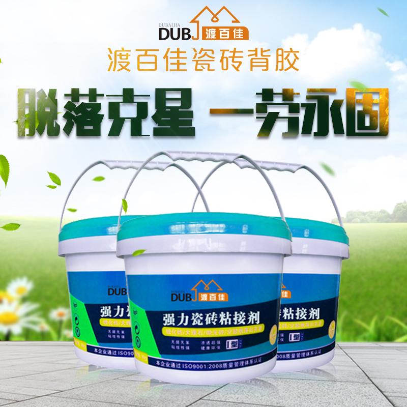 省力瓷砖背胶代理 美缝蜡什么牌子好 北京龙航科技发展有限公司