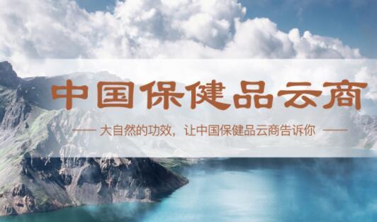 保健食品公司/东北特产长白山人参/重庆迎鹭商贸有限公司