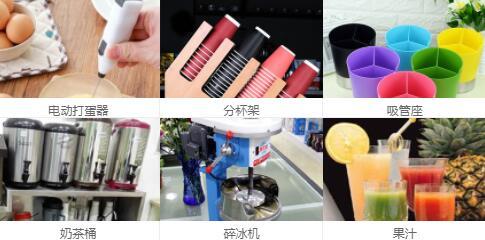 成都奶茶设备批发/奶茶原料哪个牌子好/成都鲜味美食品有限公司