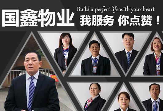 专业物业管理有限公司推荐/重庆家政服务网/重庆市国鑫物业管理有限公司