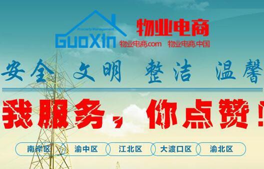 江北区搬家服务价格/知名物业商城官网/重庆市国鑫物业管理有限公司