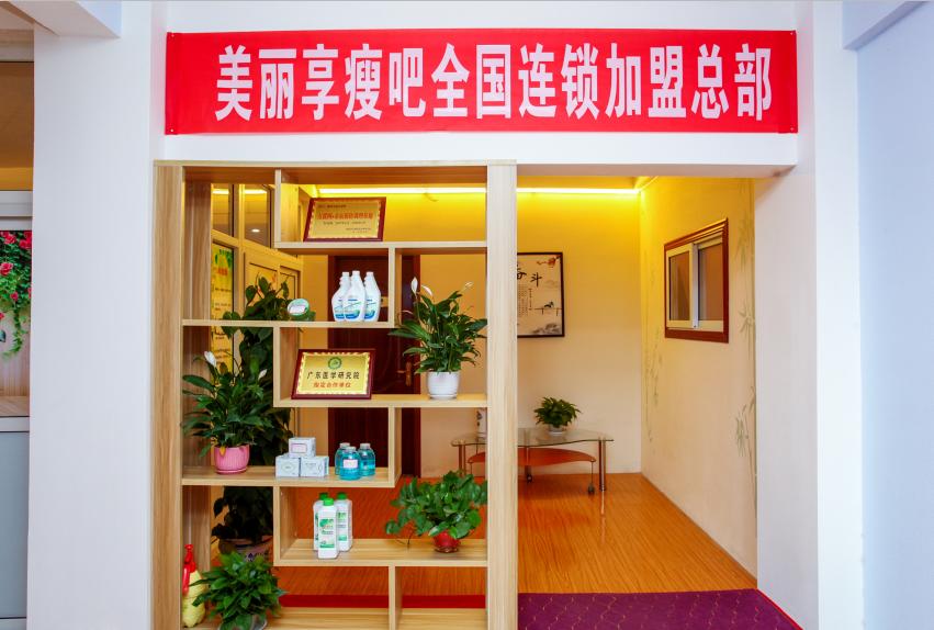 天美中药减肥怎么样-张玲艾美热敷减肥-郑州市管城区美丽享瘦美容店