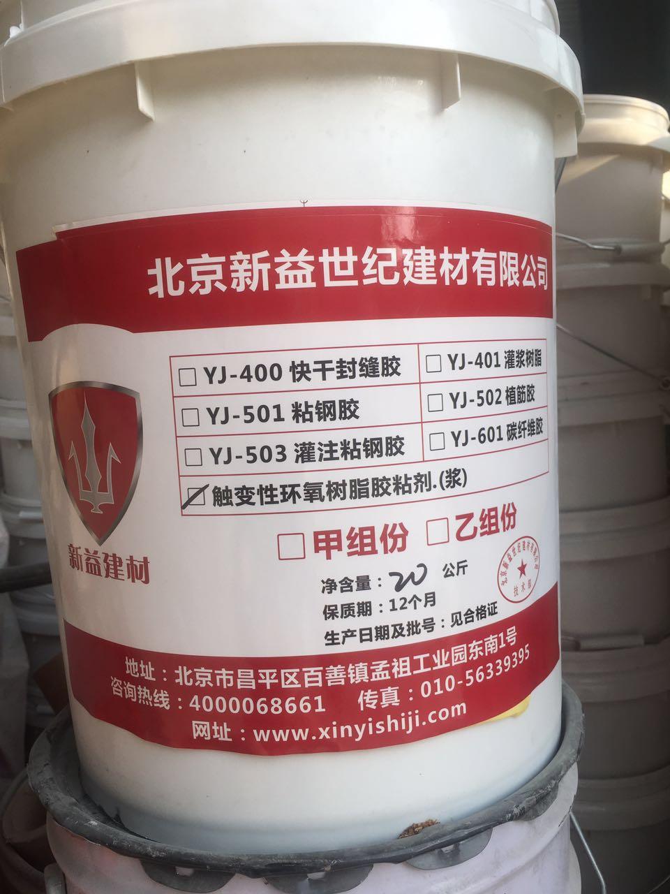 瓷砖用结构胶/环氧树脂植筋胶/北京新益世纪建材有限公司