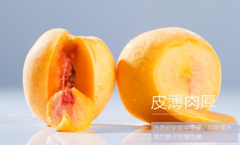 大果黄桃批发_成都新鲜水果批发_成都宇昊电子商务有限公司