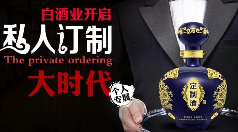白酒定制酒图片_仁怀茅台酒哪里买_贵州省仁怀市恒鼎酒业销售有限公司