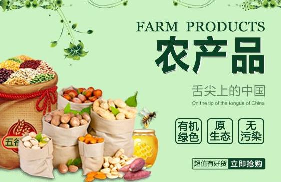 西安特色农产品电商-陕西省特色农产品电商-陕西国鹏农业有限公司
