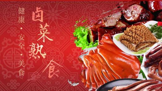 卤菜品牌蓉城张记官网 蓉城张记健康鲜卤价格 成都铭海餐饮管理有限公司