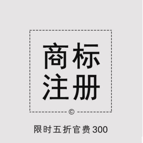 山东商标转让-北京专利申请代办机构-北京鸿润百福科贸有限公司