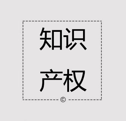 河北知识产权_河南普通商标注册_北京鸿润百福科贸有限公司