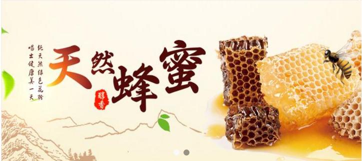 天然蜂蜜_吉林省长白山人参多少钱_重庆迎鹭商贸有限公司