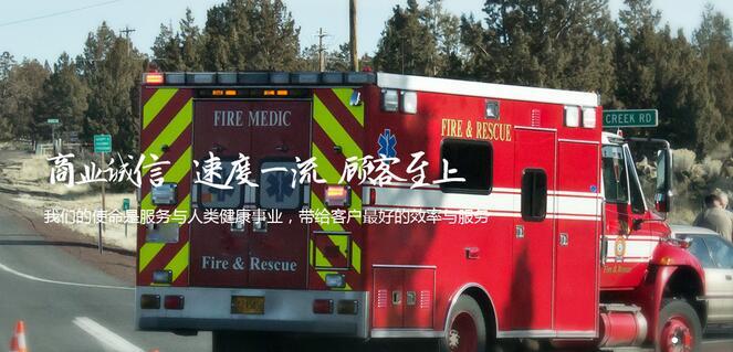 云鹰救护车出租多少钱/阿里长途救护车价格/西藏云鹰医疗救护服务有限公司