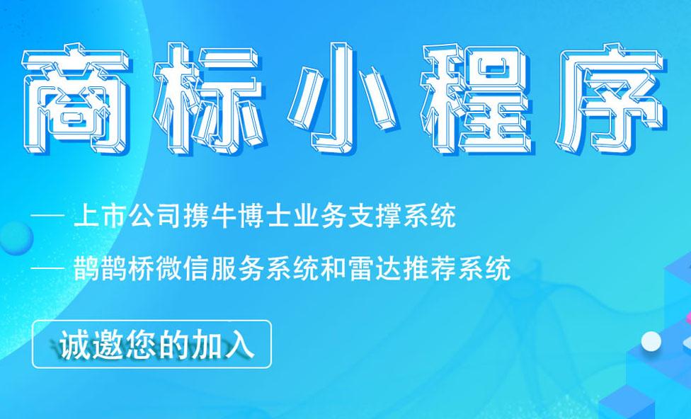 微信小程序开发加盟_商机网