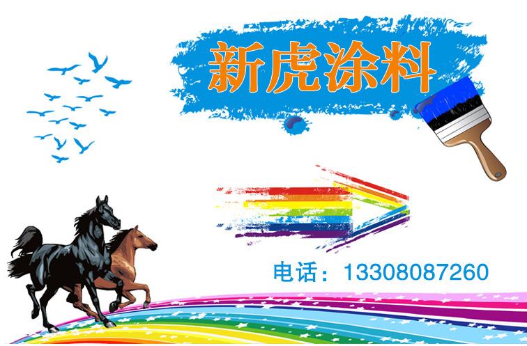 北京水性家具漆哪家好_郑州木器漆价格_四川新虎涂料有限责任公司