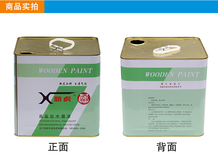 水性漆家具补漆批发-成都水性家具漆公司-四川新虎涂料有限责任公司