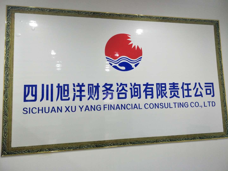 四川工商服务是什么意思_其它商务服务相关-四川旭洋财务咨询有限责任公司