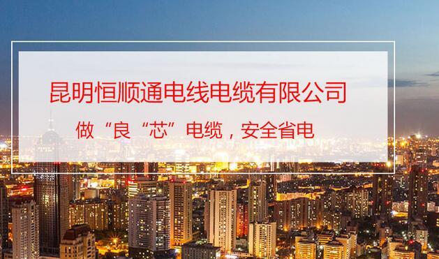 云南电线品牌排行榜_95供求网