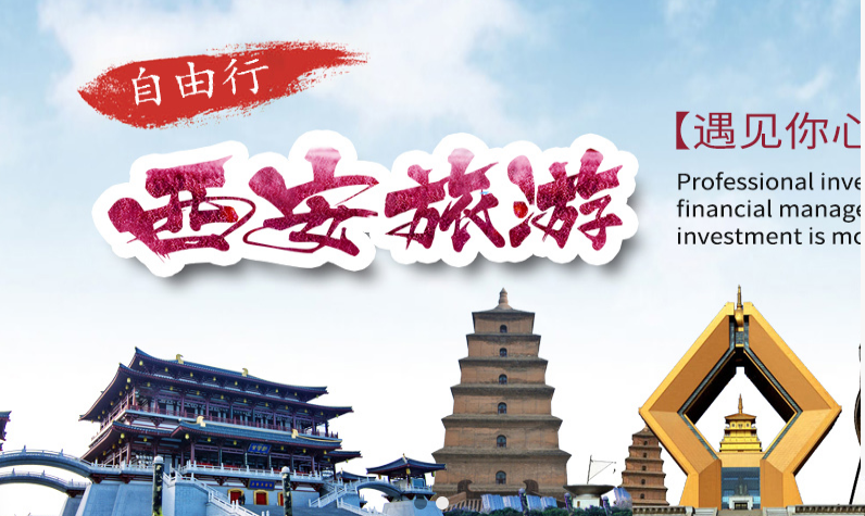 自由行陕西旅游_商机网