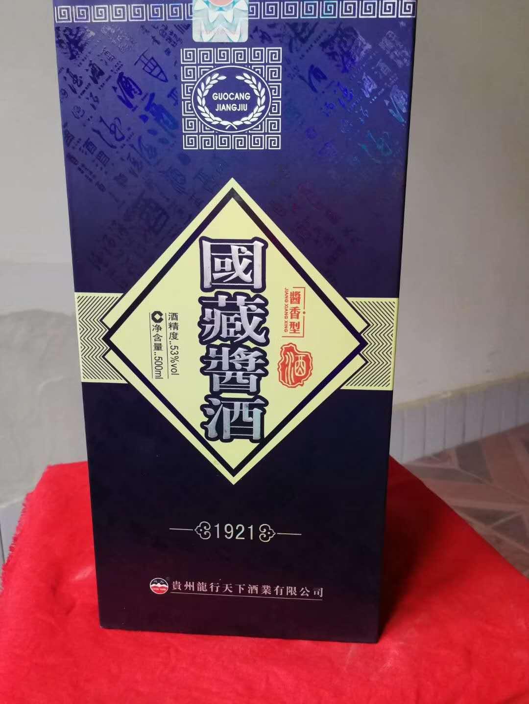 贵州商务用酒加盟条件_商机网
