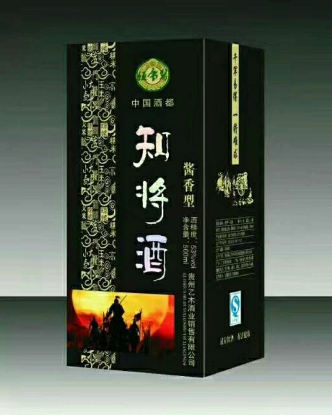 中国酒都电商招商_贵州省仁怀市悦鼎酒业销售有限公司