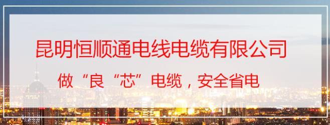云南优质电线厂家-云南昆明电缆报价-昆明恒顺通电线电缆有限公司