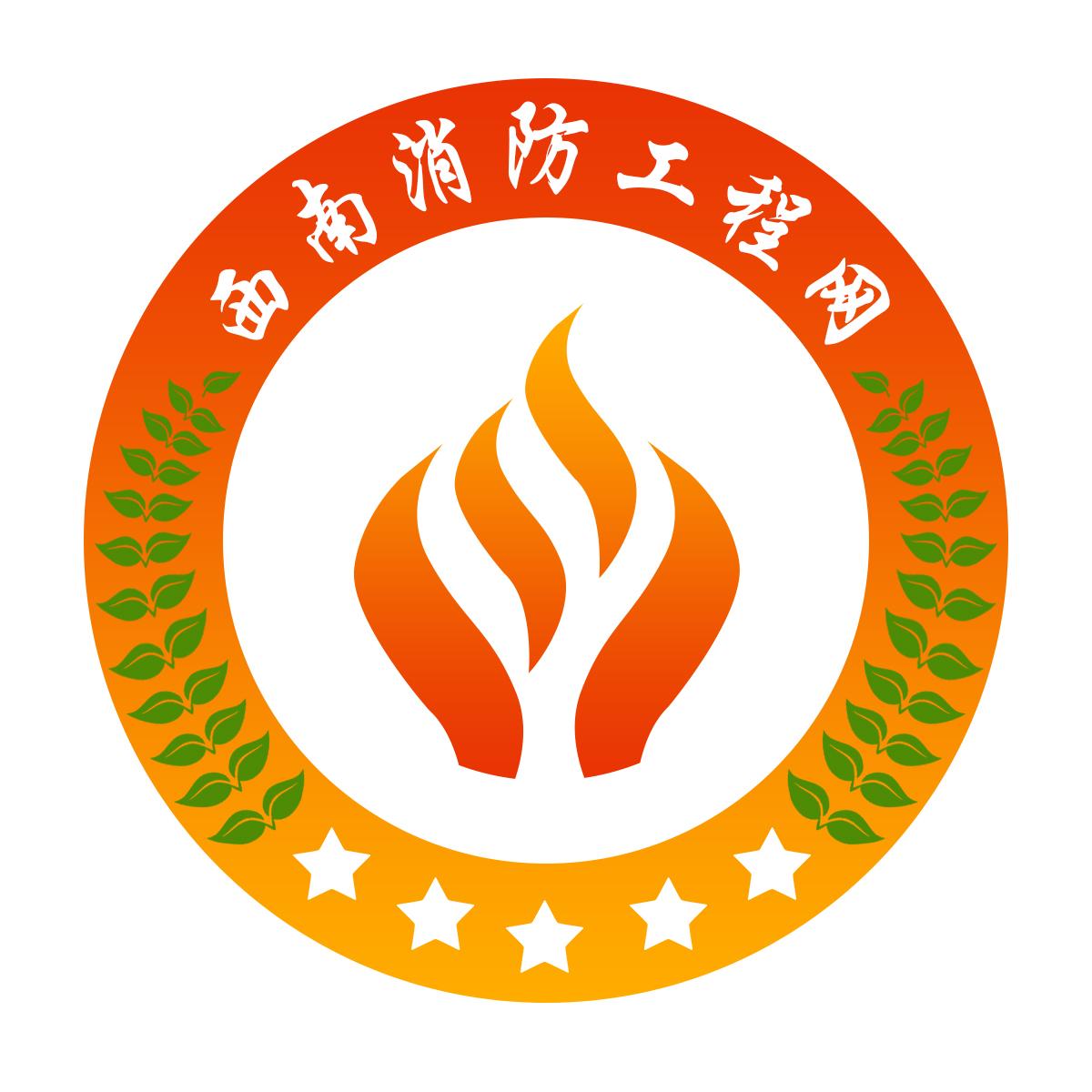 重庆达联消防工程有限公司
