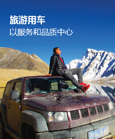 拉萨租车自驾游价格_新藏线旅游服务攻略