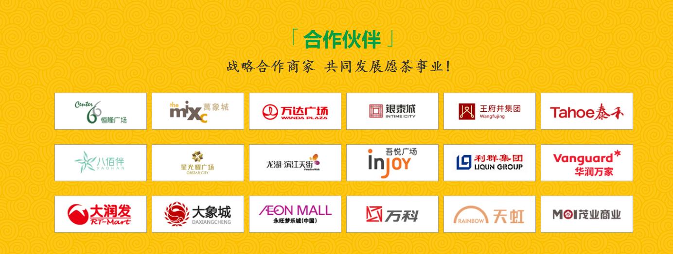 台湾鹿角巷奶茶品牌官网_中国商务在线