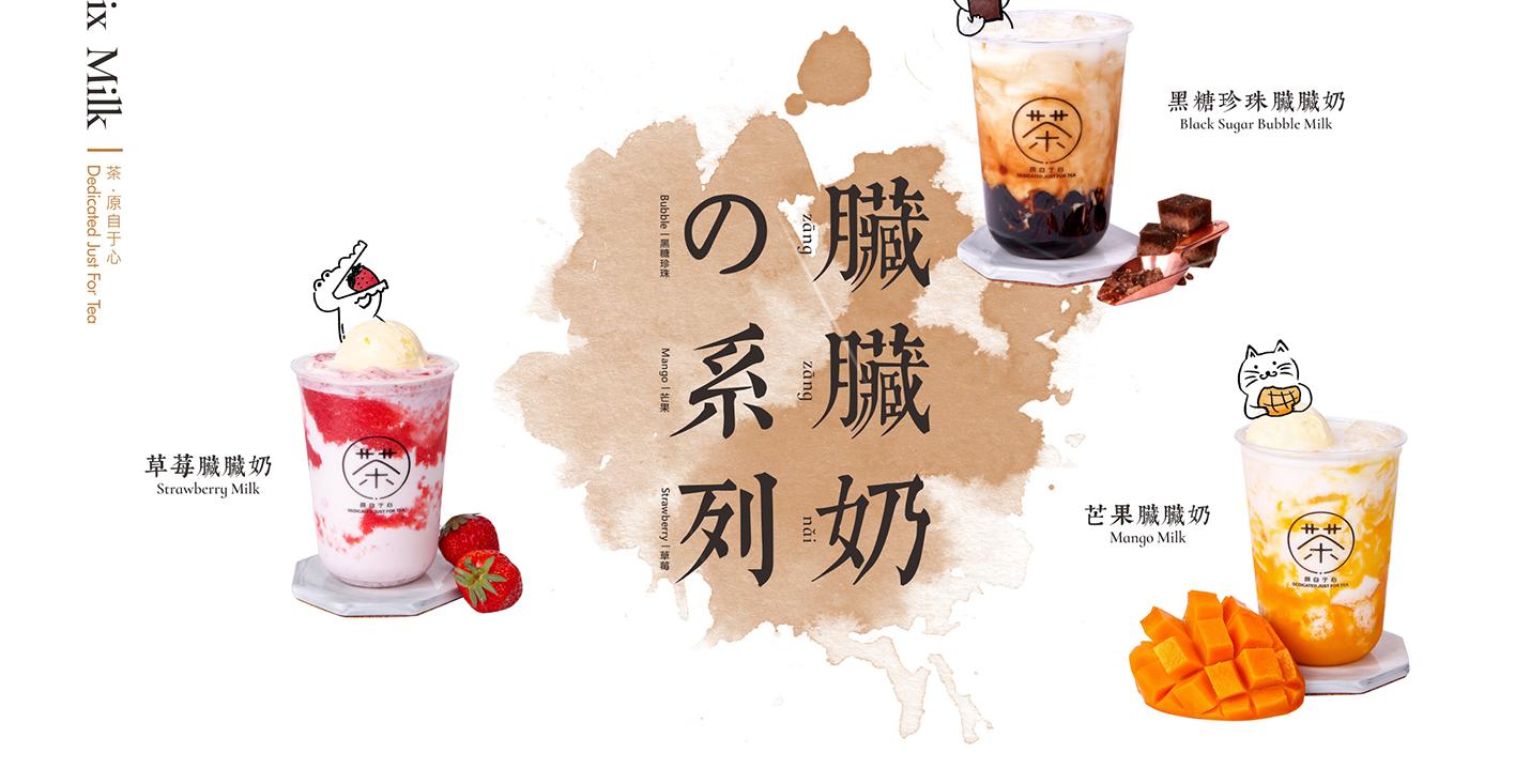 台湾贡茶奶茶品牌加盟_中国商务在线