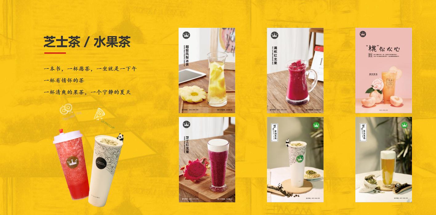 深圳网红奶茶店品牌_中国商务在线