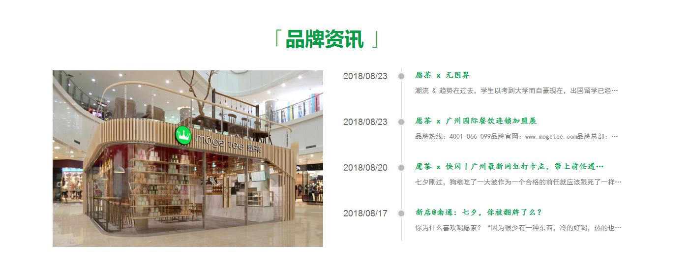 深圳的网红奶茶加盟品牌_中国商务在线