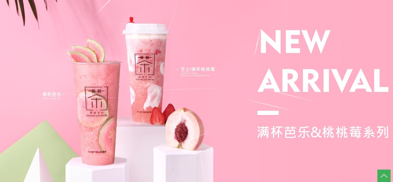 莓超疯奶茶加盟公司官网_中国商务在线