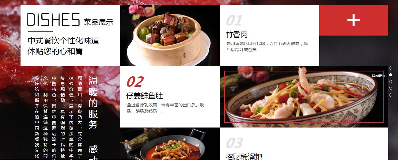 餐饮店_五金商贸网