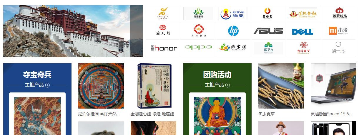青藏藏区商城入驻_豫贸网