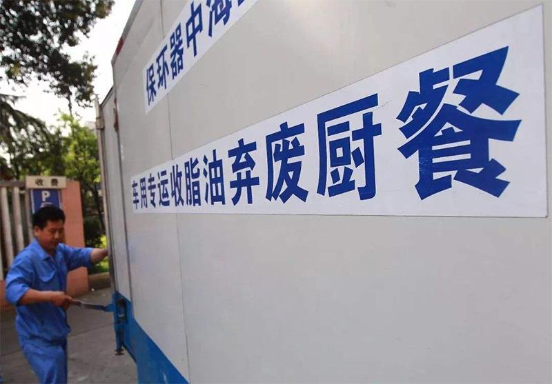 商场餐厨垃圾处理_成都新立德环境卫生管理有限公司