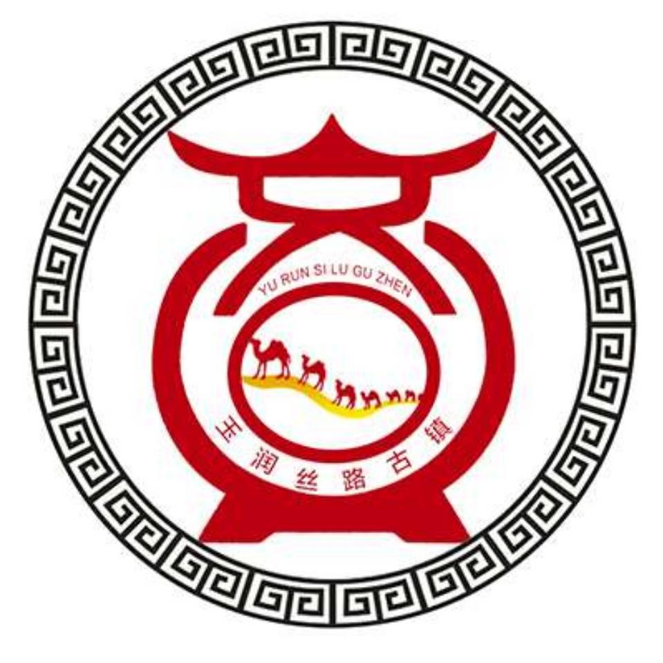 西安玉润丝路古镇建设开发有限公司