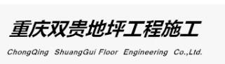 重庆双贵商贸有限公司