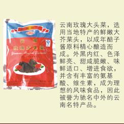 云南酱菜厂家_保护膜网
