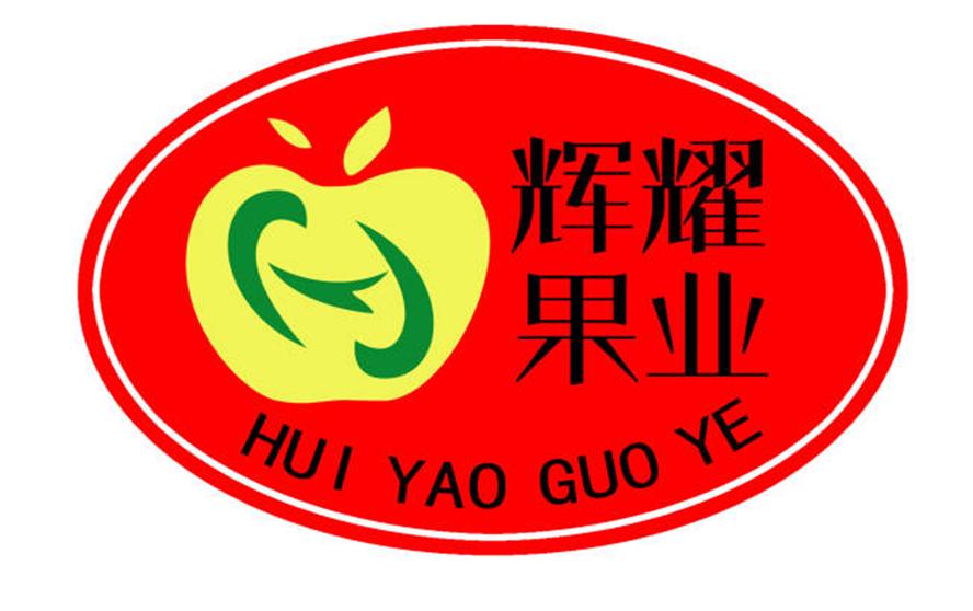 泾川县辉耀果品专业合作社