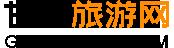 甘肃甘旅国际旅游服务有限公司