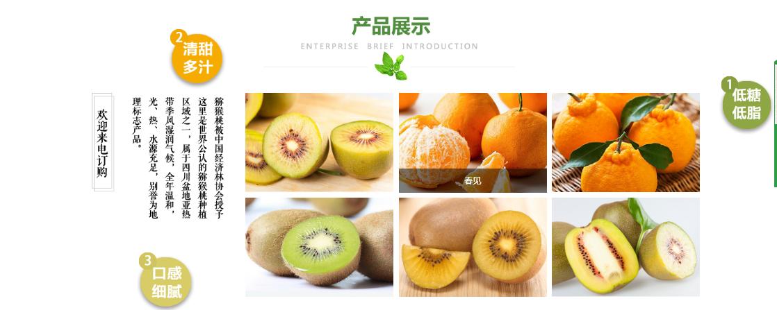 四川爱媛 成都市猕之源种植专业合作社